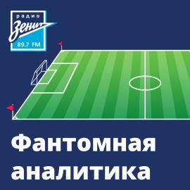 Об академической гребле и матче с «Ростовом» - 30.07.21