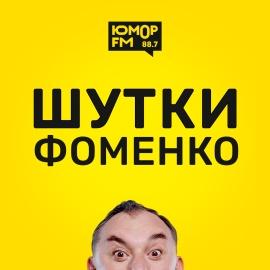 Шутки Фоменко - #32