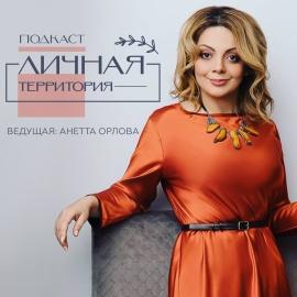 Анетта Орлова - манипуляциях, обиде на родителей и контакте со своими чувствами и телом