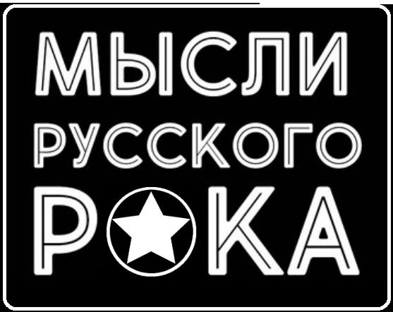 Мысли русского рока_Лучшее