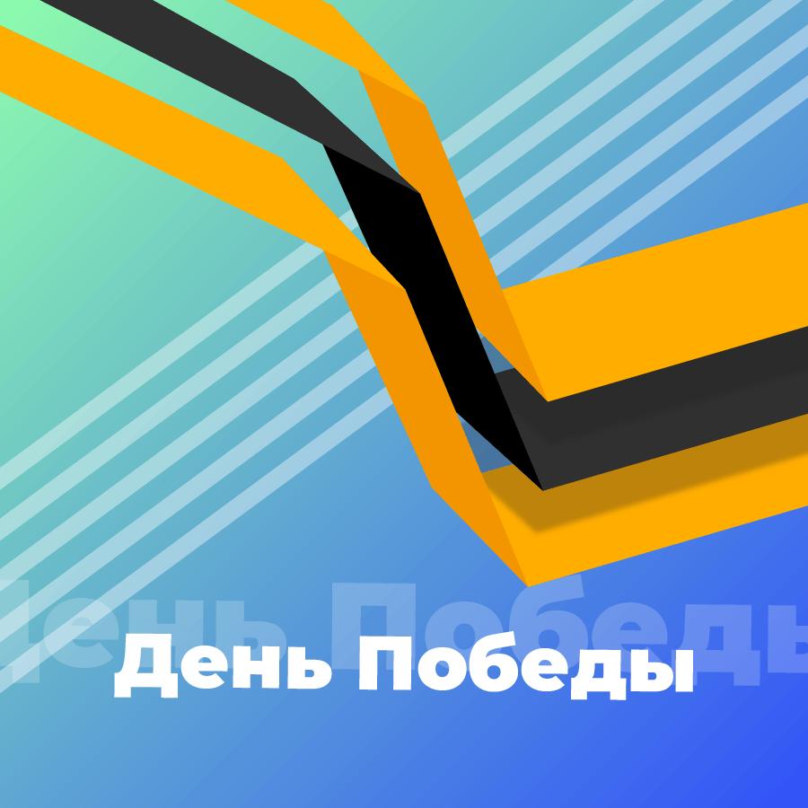 Станция День Победы на 101.ru
