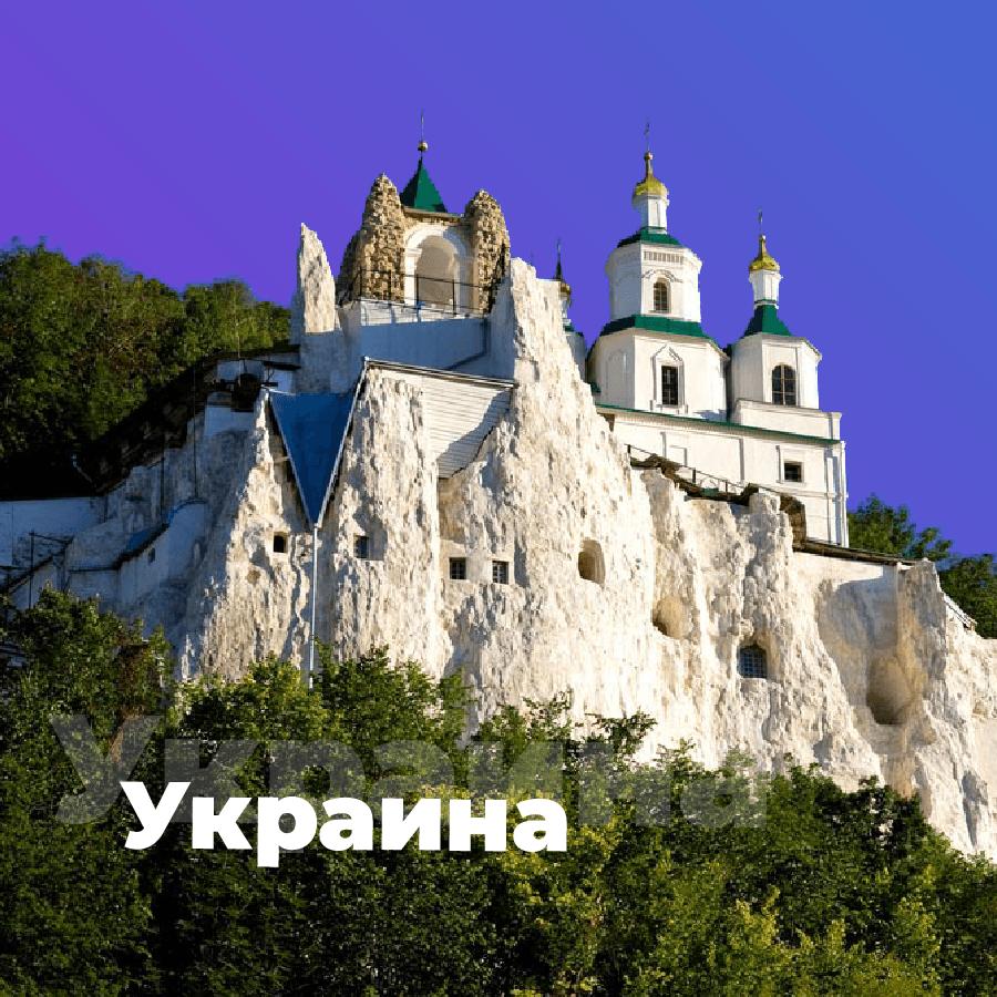 Украина.101