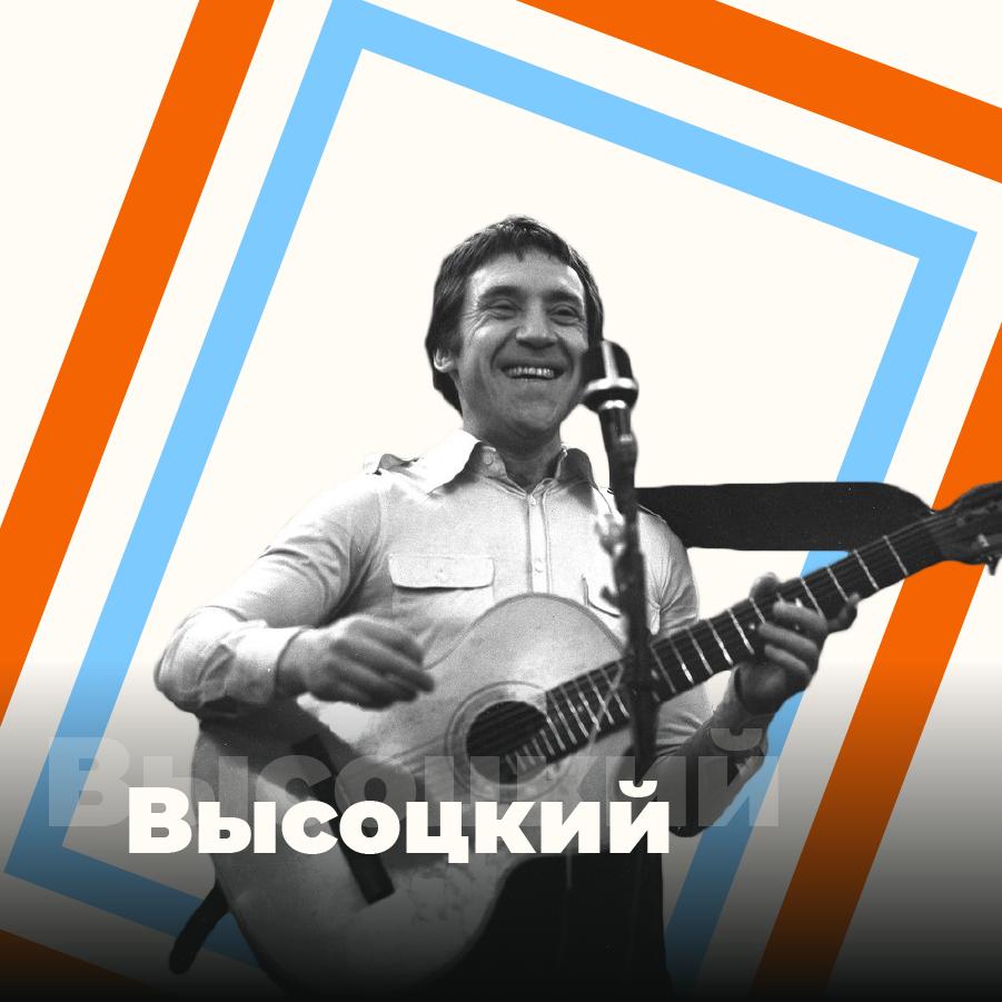 Высоцкий.101