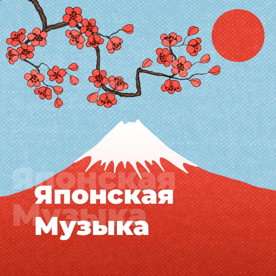 Японская Музыка.101