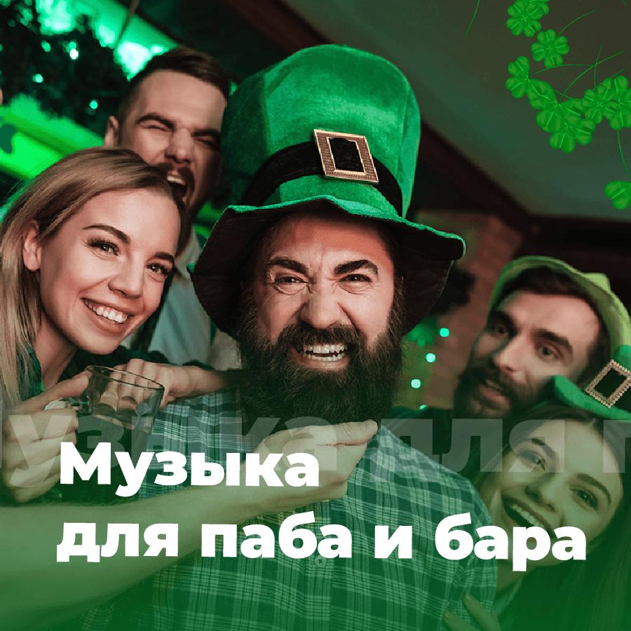 Станция Музыка для паба и бара на 101.ru