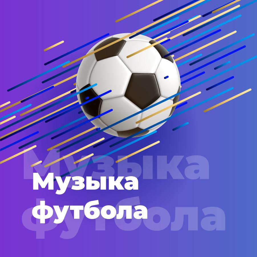 Станция Музыка футбола на 101.ru