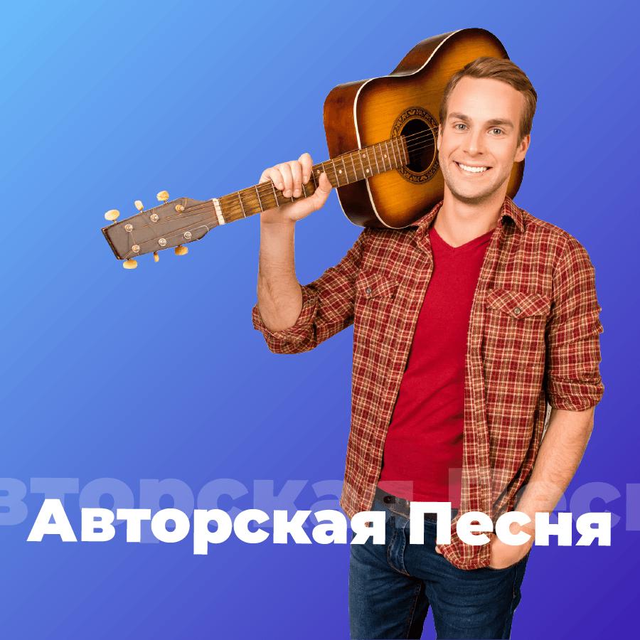 Станция Авторская Песня на 101.ru