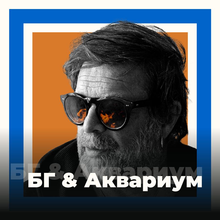 Гребенщиков & Аквариум.101