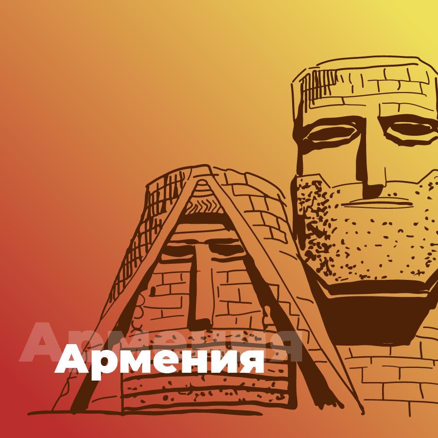 Армения.101