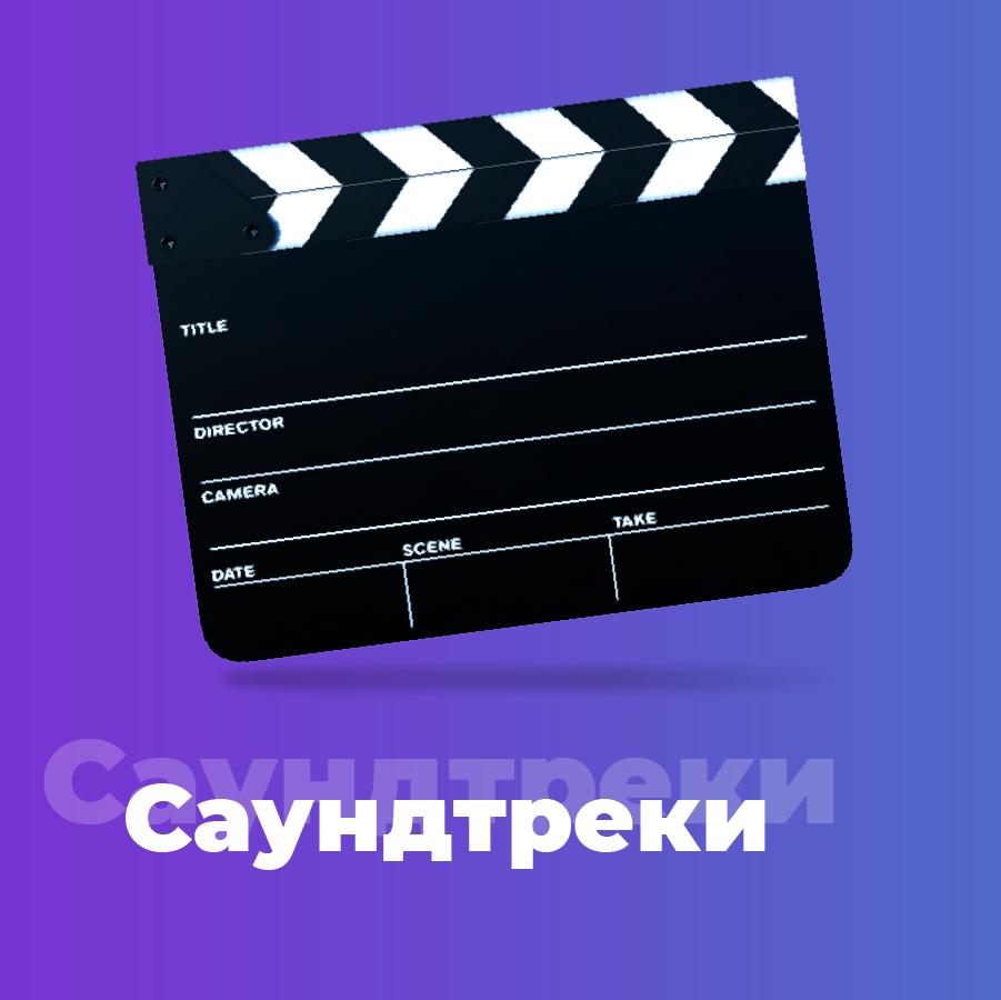 Станция Саундтреки на 101.ru