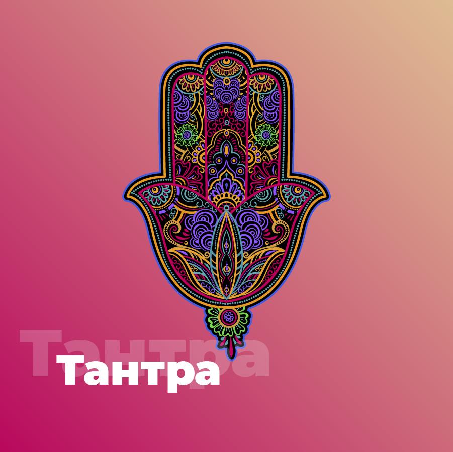 Станция Тантра на 101.ru