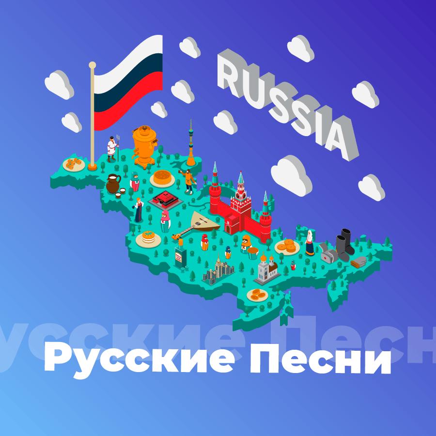 Станция Русские Песни на 101.ru